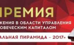 "EXECT Auto Business Solutions стал лауреатом премии ""Хрустальная пирамида - 2017"""